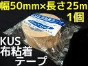 KUS 布ガムテープ 50mm×25m巻 1巻 50mm幅 布粘着テープ 茶 1個 布テープ【取寄せ品】