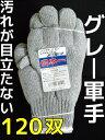 日本一 グレー軍手 AG105 120双(10ダース) ACEグローブ本舗「取寄せ品」