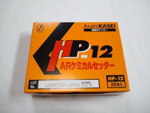 旭化成ARケミカルセッターHP-1025本入