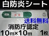 消防庁認定 輸入白防炎シート 10m×10m 1枚入 送料無料(北海道/沖縄/離島を除く)日本防炎協会
