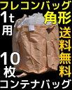 フレコンバッグ 1t用 角形 860×860×1100(mm) 10枚入 反転ベルト(反転フック)付 送料無料(本州/四国/九州) #004角形「同梱/キャンセル/変更/返品不可」