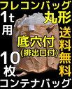 フレコンバッグ 1t用 丸形 底穴付 土のう袋 1100φ×1100(mm) 10枚入 送料無料(本州/四国/九州) #005丸形排出口付「同梱/キャンセル/変更/返品不可」
