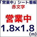 営業中シート看板 印刷防炎シート 1.8m×1.8m 1枚 赤文字 RED 工事中シート看板 店舗営業中シート 送料無料(本州/四国/九州)