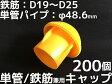 単管キャップ 安全キャップ キャッピカ 黄色 200個 D19〜D25 φ48.6mm シール無【取寄せ品】