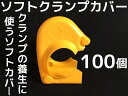 ソフトクランプカバー ソフトカバー 黄色 100個【取寄せ品】