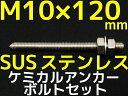 ケミカル アンカーボルト セット ステンレス SUS M10×120mm 寸切ボルト1本 ナット2個 ワッシャー1個 Vカット 両面カット SUS304【取寄せ品】