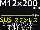ケミカル アンカーボルト セット ステンレス SUS M12×200mm 寸切ボルト1本 ナット2個 ワッシャー1個 Vカット 両面カット SUS304【取寄せ品】