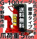 イーグル EAGLE 爪つきジャッキ G-100 標準タイプ 爪荷重5t 今野製作所 油圧ジャッキ 送料無料(北海道/沖縄/離島を除く)