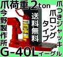 イーグル EAGLE 爪つきジャッキ G-40L 爪ロングタイプ 爪荷重2t 今野製作所 油圧ジャッキ 送料無料(北海道/沖縄/離島を除く)