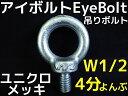 アイボルト EyeBolt ユニクロメッキ W1/2 4分(よんぶ) 2.16kN(220kgf)/SWL(使用荷重) 吊ボルト 輪つきボルト【取寄せ品】【サイズ交換/キャンセル不可】