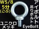 アイボルト EyeBolt ユニクロメッキ W5/8 5分(ごぶ) 3.92kN(400kgf)/SWL(使用荷重) 吊ボルト 輪つきボルト【取寄せ品】【サイズ交換/キャンセル不可】