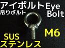 ステンレス SUS アイボルト M6 0.588kN(60kgf)/SWL(使用荷重) ステンアイボルト 吊ボルト 輪つきボルト【取寄せ品】【サイズ交換/キャンセル不可】