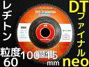 【限定特価】レヂトン DTファイナルneo 100mm×15mm 粒度60 1枚 ディスクグラインダー用 ディスクペーパー バリ取り A60 砥粒A