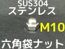 ステンレス 袋ナット M10 SUS304 domed cap nut Stainless steel 六角袋ナット【取寄せ品】【サイズ交換/キャンセル不可】