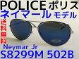 【国内正規品】POLICE ポリス サングラス 2015ネイマールモデル S8299M 502B 送料無料(九州/北海道/沖縄/離島を除く)