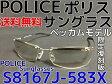 【国内正規品】POLICE ポリス サングラス デビッドベッカムモデル S8167J 583X 限定復刻版 送料無料(九州/北海道/沖縄/離島を除く)