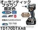 マキタ 充電式インパクトドライバー TD170DTXAB 限定色オーセンティックブラウン 18V 5.0Ah 送料無料(九州/北海道/沖縄/離島を除く)makita