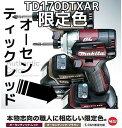 マキタ 充電式インパクトドライバー TD170DTXAR 限定色オーセンティックレッド 18V 5.0Ah 送料無料(九州/北海道/沖縄/離島を除く)makita