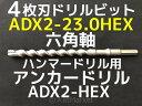 アンカードリル ADX2-HEX(六角軸)ハンマードリル用 ADX2-23.0HEX 1本 全長320mm 4枚刃 六角軸ドリル ドリルビット アンカードリル「取寄せ品」