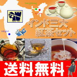 【2013年インド3大紅茶各6g×3種おためしセット】紅茶ツウへの第一歩!?【メール便:】【RCP】