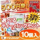 【月末特市500円祭】紅茶 詰め合わせ ティーバッグ10