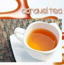 【スイーツティ】「キャラメル紅茶」(100g)昔懐かしいキャラメルの香り♪caramel tea【送料無料:メール便】