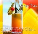 【フルーツティ】「マンゴー紅茶」(50g)やみつきになる味わいmango tea「マンゴー紅茶」(50g)【送料無料:メール便】