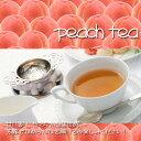 【フルーツティ】「白桃紅茶」(50g)みずみずしく芳醇でなめらかな味わいpeach tea「白桃紅茶」(50g)【送料無料:メール便】