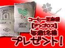 【麻袋ドンゴロス】プレゼント!「天然素材のコーヒー豆麻袋」おしゃれに使い方自由自在!