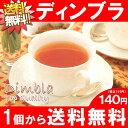 【ディンブラ】メール便:送料無料サンプル紅茶リーフ4杯分(6g)140円【1個から送料無料】【リピート購入OK】