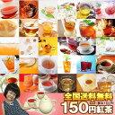 紅茶 カップ4杯分(6g)150円_合計5個以上でメール便:送料無料♪