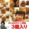 【宅配便】【さくふわスコーン】スコーン単品3個セット