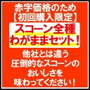 【宅配便:送料無料】スコーン26個入り【超赤字価格の初回限定...