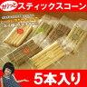 【5本入り】スティックスコーン各種:カリカリに焼き上げ、ぼろぼろこぼれず食べやすい!お子様にも安心♪