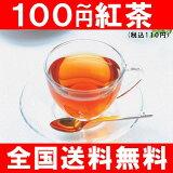 【フルーツカクテル】メール便:レビュー書いてサンプル紅茶リーフ4杯分(6g)150