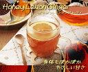 【スパイスティ】「はちみつレモンジンジャーティ」(1000g)極上絶品スパイスティー♪Honey Lemon Ginger tea「はちみつレモンジンジャーティ」(1kg)【業務用:送料無料:宅配便】
