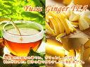 YuzuGinger「柚子生姜紅茶」(50g)風味豊かな柚子の香りに、きりっとしょうがの効いた、身体もポカポカ♪【送料無料:メール便】