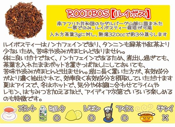 ROOIBOS BEAUTY ROSE「ルイボ...の紹介画像2