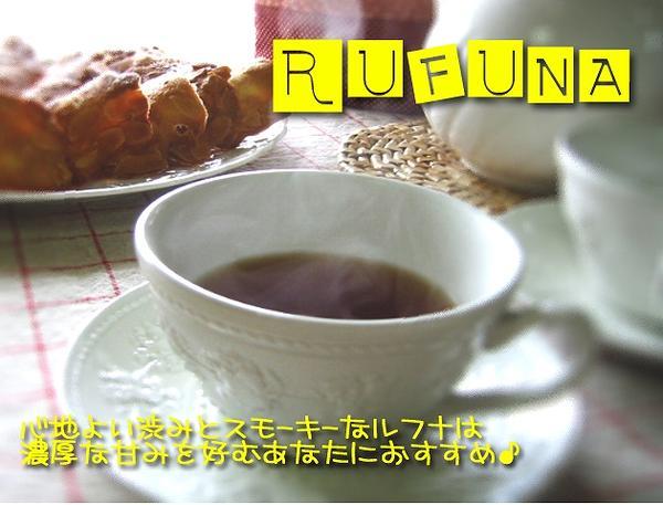 セイロン紅茶:2016年ルフナ・フォレスト茶園BOP(業務用500g)濃厚な甘みが魅力の紅茶、ミルクティがぴったり♪【送料無料:宅配便】