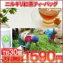 紅茶 ティーバッグ「ニルギリ紅茶TB30個入り」ガーデンTB 送料無料!【メール便:送料無料】