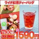 【ティーバッグ】「ライチ紅茶TB30個入り」送料無料!【フルーツTB】【メール便:送料無料】