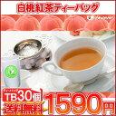 【ティーバッグ】「白桃紅茶TB30個入り」送料無料!【フルーツTB】【メール便:送料無料】