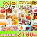 8/1-8/31限定【8月限定紅茶セット】「8月は和梨紅茶・