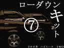 ハイエース 50mmローダウンキット7 4WD用