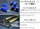 200系ハイエース【ローダウンキット1】【4WD】 ブロックキット25mm+バンプ3点セット