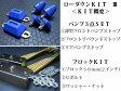200系ハイエース【ローダウンキット3】【2WD】ブロックキット50mm+バンプ3点セット