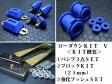 200系ハイエース ナロー【ローダウンキット5】【2WD】ブロックキット25mm+バンプ3点+強化ブッシュセット