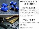 200系ハイエース【ローダウンキット2】【4WD】ブロックキット38mm+バンプ3点セット
