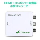 TSdena��HDMI �� ���ʥ?(����ݥ��å�) �����Ѵ�����С����� HAM-CHIC2��[�����ݾ��դ�]