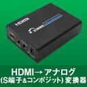 TSdrena HDMI → アナログ (S端子&コンポジット) コンバーター[相性保障付き] HAM-CHICG-K
